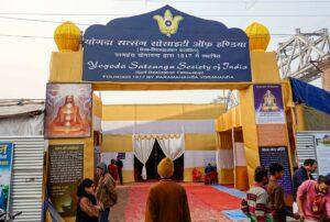 Entry gate of YSS camp at Kumbha Mela grounds.