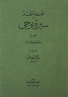AoY Arabic