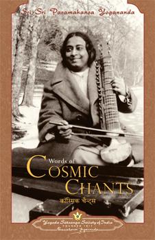 Cosmic Chants: Spiritualized Songs for Divine Communion.