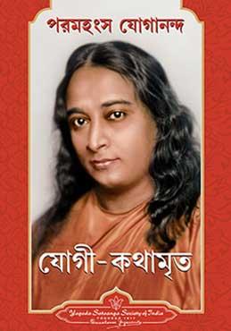 Autobiography Of Yogi in BENGALI language