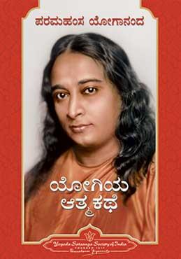 AoY Kannada