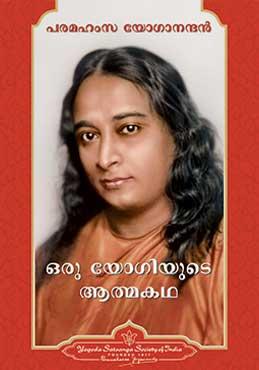 AoY Malayalam