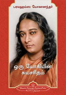 AoY Tamil
