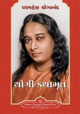 AoY Gujarati.