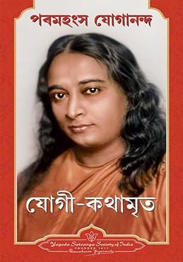 AoY Assamese