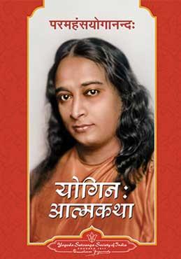 AoY Sanskrit