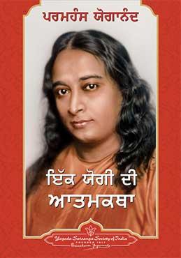 AoY Punjabi