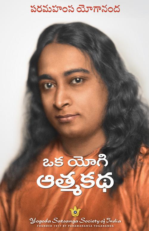 AY-Telugu