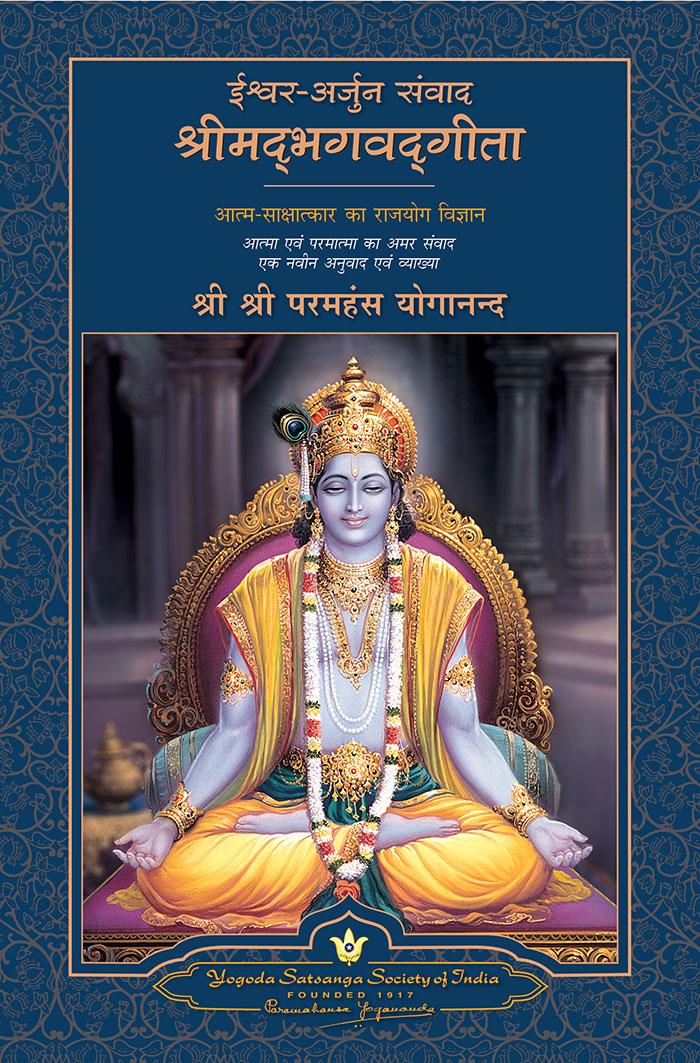 god-talks-with-arjuna-book-cover works paramahansa yogananda commentary