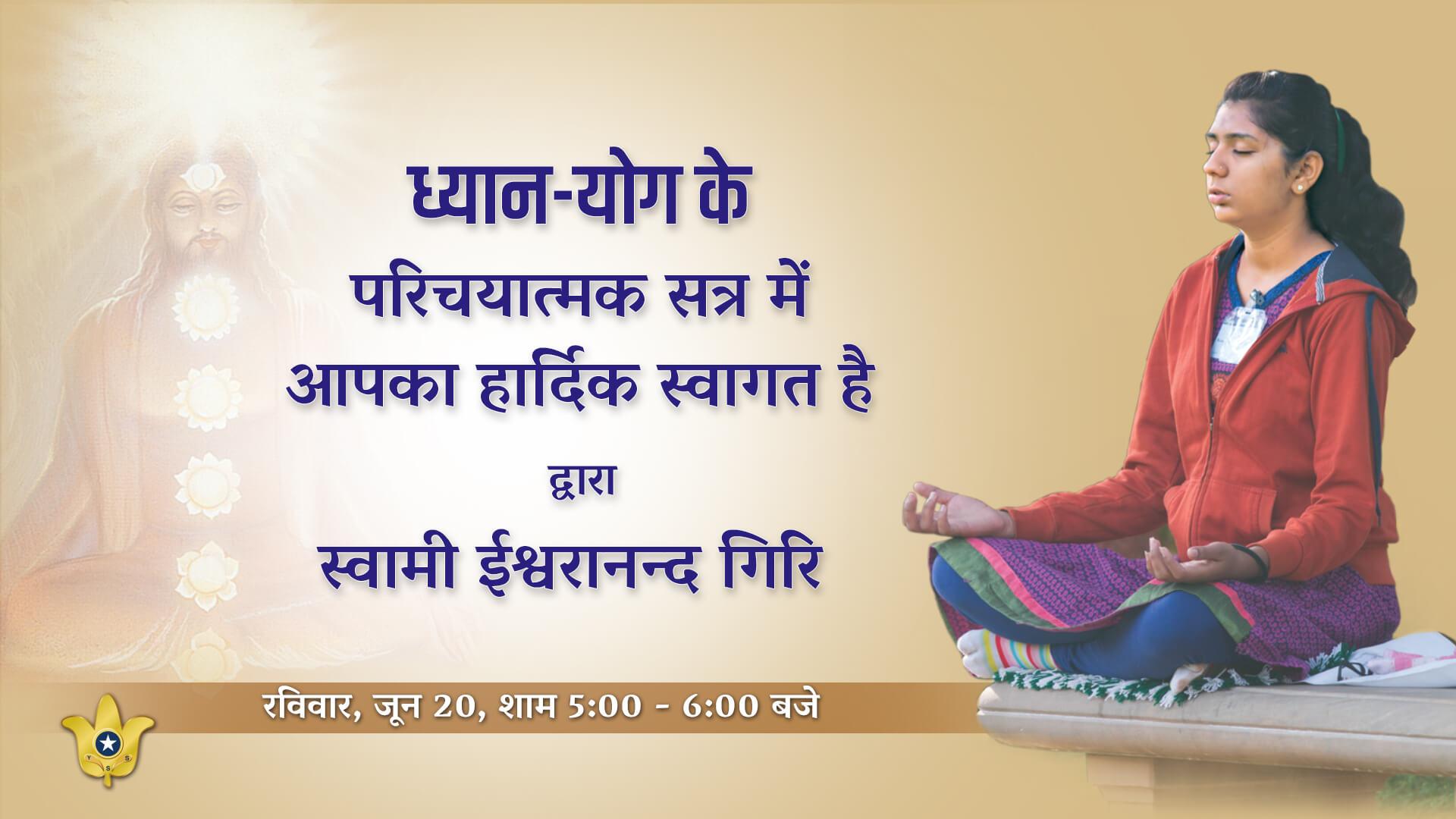 Introductory-Session-on-Yoga-Meditation-Hindi