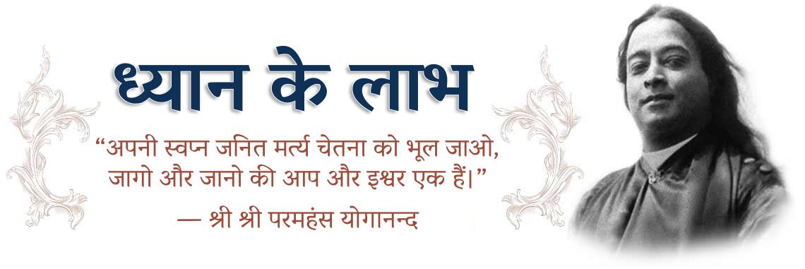 Kriya Yoga by Paramahansa Yogananda
