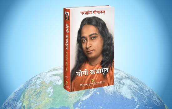 Autobiography of a yogi worldwide