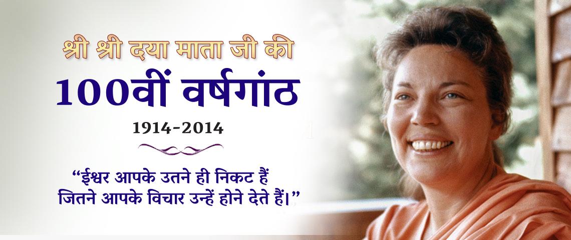 100th Birth Anniversary of SRI SRI Daya Mata