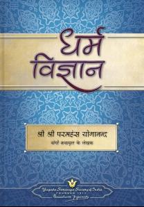 The science of Religion by Paramahansa Yogananda.